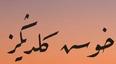 Osmanlıca Okumayı Öğreniyorum - Rika Hattı Örnekleri