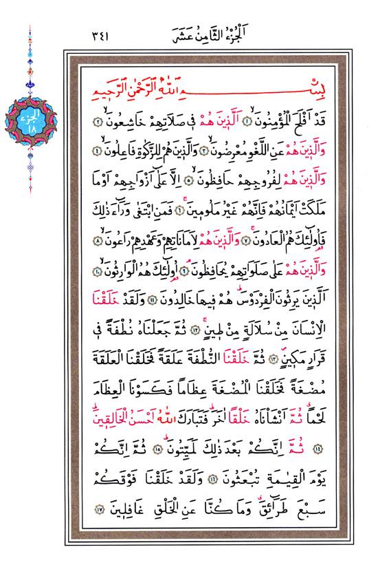 ясин сура текст читать на арабском использовал блок-схемы